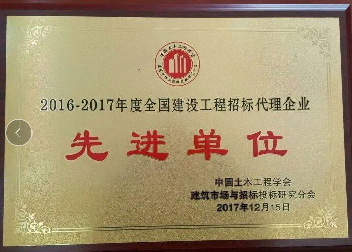 2016-2017年度全国建设工程招标代理企业先进单位