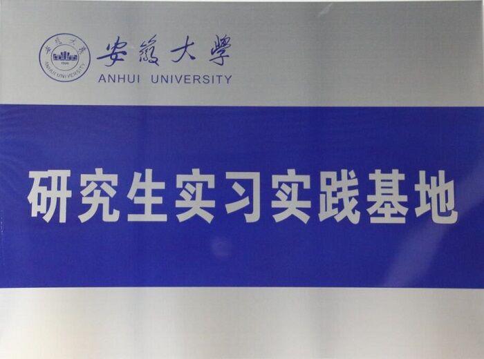 安徽大学研究生实习实践基地