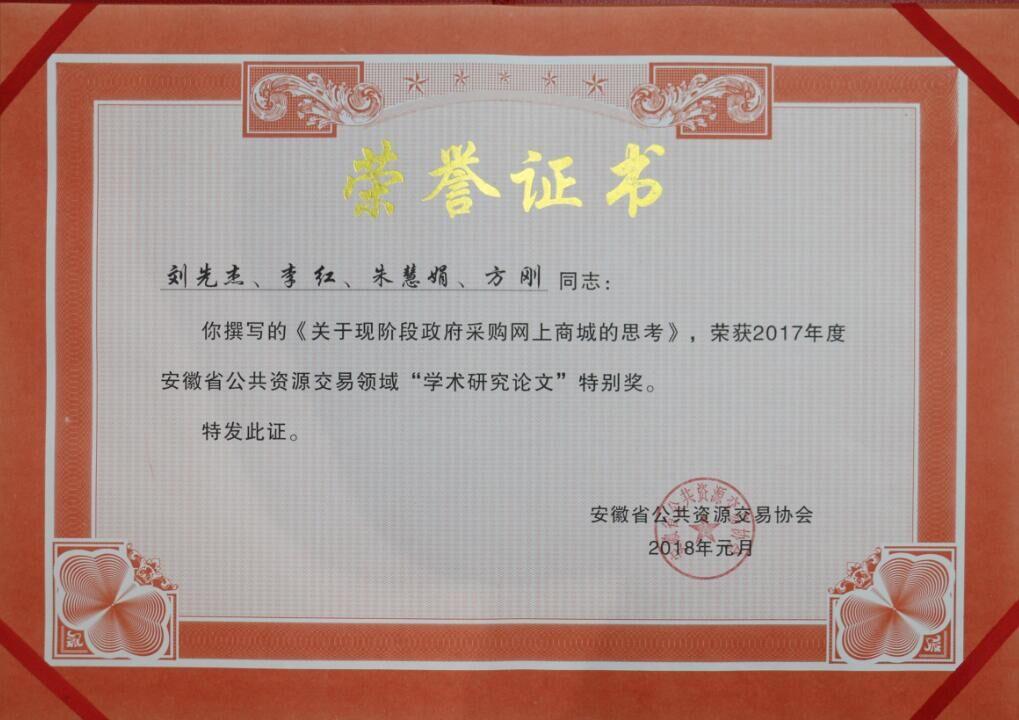 省公共资源交易协会论文特别奖