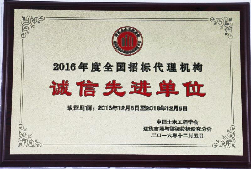 2016年度全国建设工程招标代理机构诚信先进单位